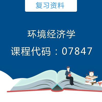 07847环境经济学复习资料