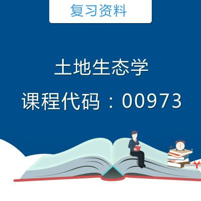 00973土地生态学复习资料