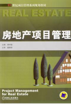 02659房地产项目管理自考教材