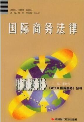 11599国际商务法律自考教材
