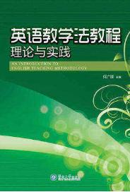 05187中学英语教学法(小教)教材
