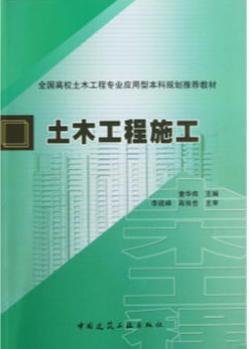 04037施工技术与组织自考教材