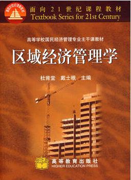 04538区域经济管理学教材