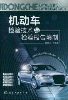 08518汽车安全检测技术自考教材