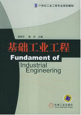 03910服装工业工程自考教材