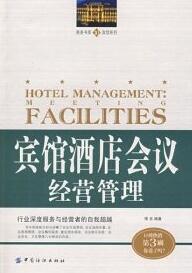 08889会议酒店管理