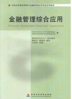 11753金融管理综合应用自考教材