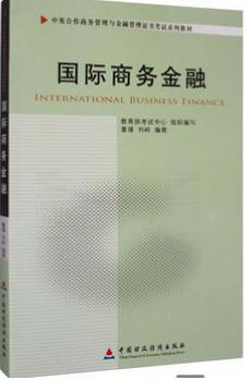 11750国际商务金融自考教材