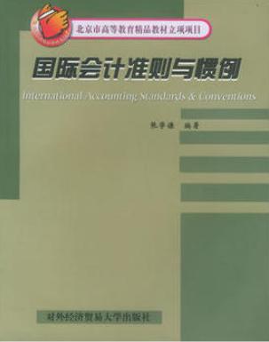 03703国际会计与审计准则自考教材