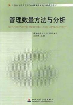 11752管理数量方法与分析自考教材