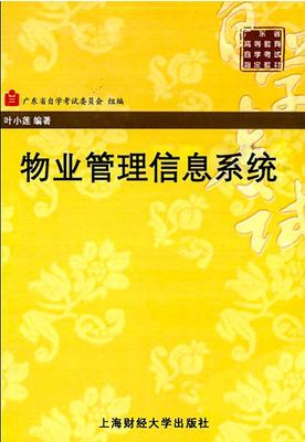 05674物业信息管理教材
