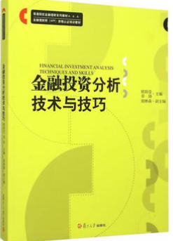 12326金融理财分析技术与技巧自考教材