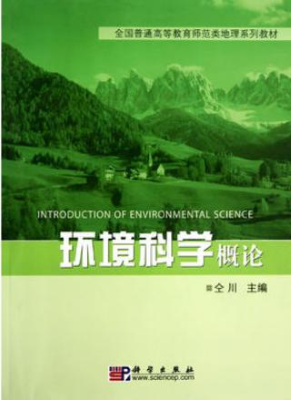03164环境科学概论自考教材