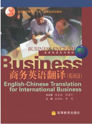 05355商务英语翻译教材