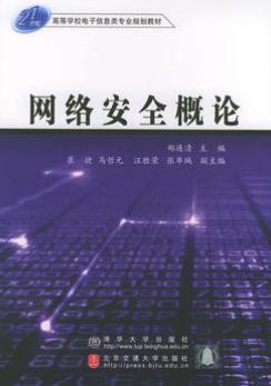 03344信息与网络安全管理自考教材