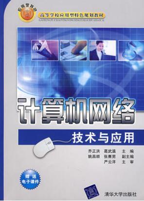 08674计算机网络基础自考教材