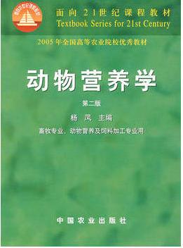 06497动物营养学教材