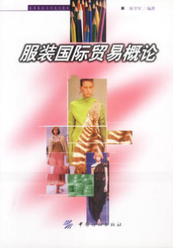 03911服装国际贸易自考教材