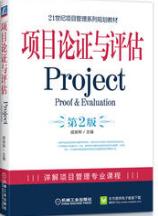 05066项目论证与评估教材