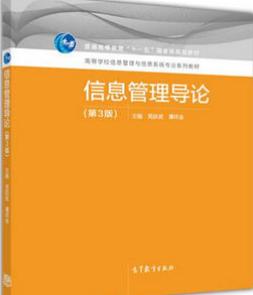04222信息管理概论自考教材