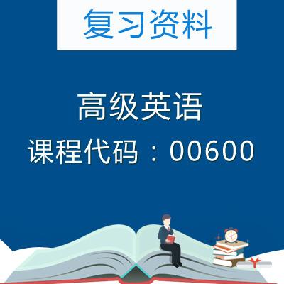 00600高级英语复习资料
