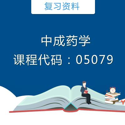 05079中成药学复习资料