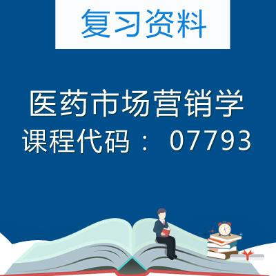 07793医药市场营销学复习资料