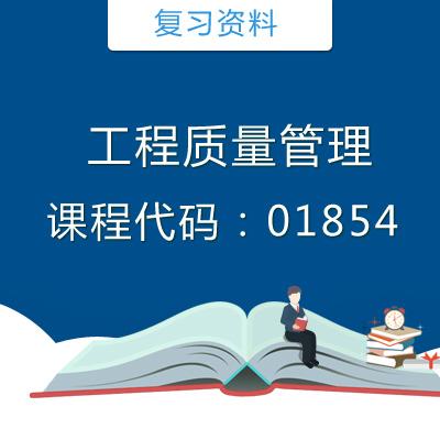 01854工程质量管理复习资料