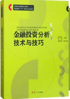12327金融理财规划自考教材