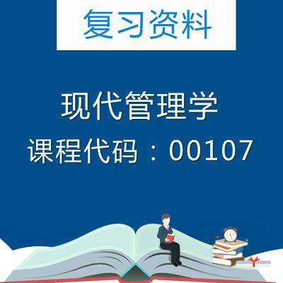00107现代管理学复习资料