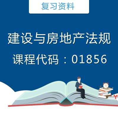 01856建设与房地产法规复习资料