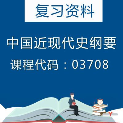03708中国近现代史纲要复习资料
