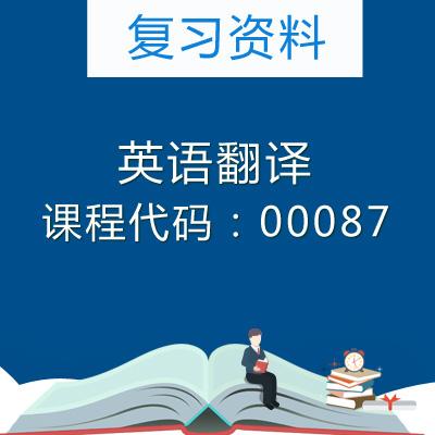 00087英语翻译复习资料