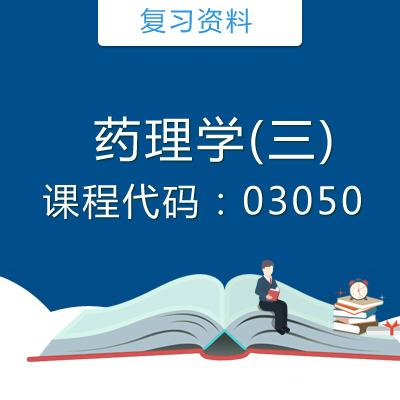03050药理学(三)复习资料