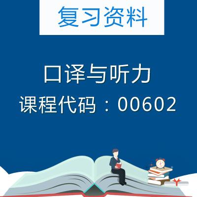 00602口译与听力复习资料