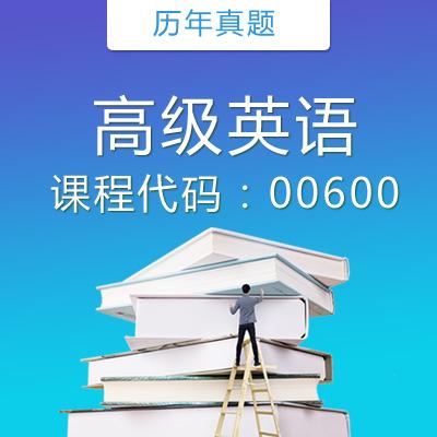 00600 高级英语历年真题
