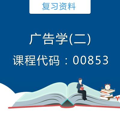 00853广告学(二)复习资料