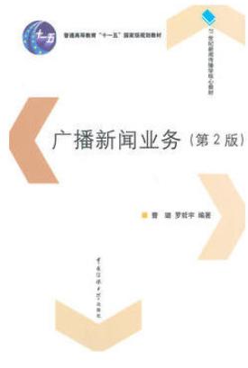 01185广播新闻节目创作自考教材