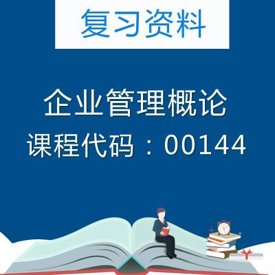 00144企业管理概论复习资料