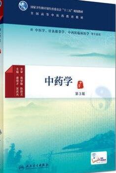 中药学(一)