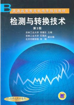 02293检测与转换技术自考教材