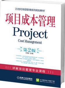 05061项目成本管理自考教材