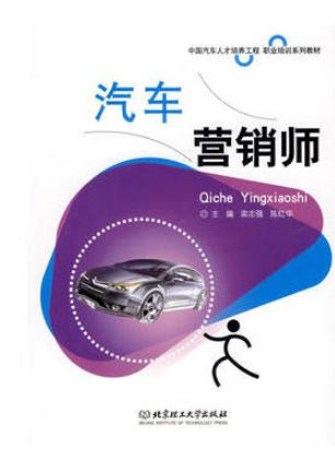 05871汽车营销技术自考教材