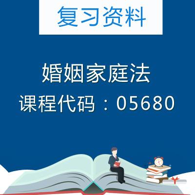 05680婚姻家庭法复习资料