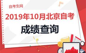2019年10月北京自考成绩查询时间通知