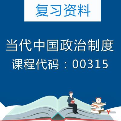 00315当代中国政治制度复习资料