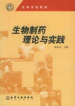 06711生物制药学