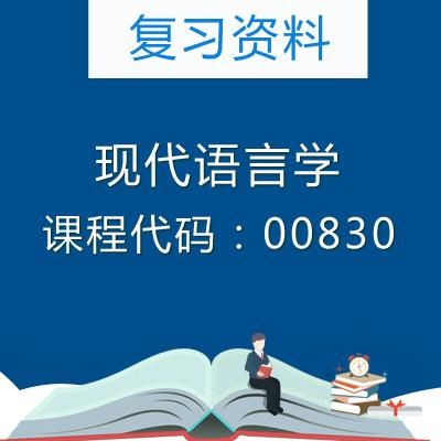 00830现代语言学复习资料