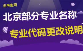 关于北京部分自考本科专业名称与专业代码变更情况说明