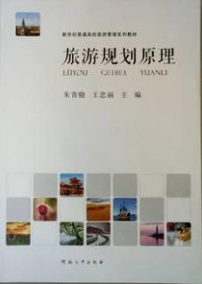 00197旅游资源规划与开发自考教材